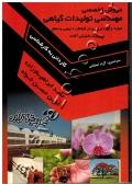 دروس تخصصی مهندسی تولیدات گیاهی (تولید و بهره برداری از گیاهان دارویی و معطر مدیریت تلفیقی آفات) کاردانی به کارشناسی