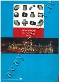 مبانی اتصالات لوله کشی (همراه با CD)