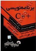برنامه نویسی ++C