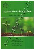 مورفولوژی و مراحل رشد و نمو گیاهان زراعی ( غلات، گیاهان صنعتی، علوفه ای و حبوبات )