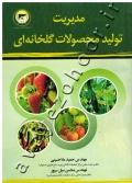 مدیریت تولید محصولات گلخانه ای