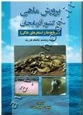 پرورش ماهی در کشور آذربایجان (دریاچه ها و استخرهای خاکی)