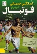 آمادگی جسمانی کاربردی فوتبال