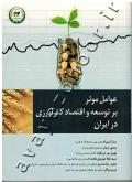 عوامل موثر بر توسعه و اقتصاد کشاورزی در ایران