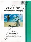 مجموعه راهنمای مدیریت و مهندسی ایمنی (جلد سوم: ایمنی در پروژه های صنعتی و ساختمانی)