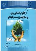 علوم کشاورزی و محیط زیست پایدار