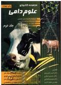 مجموعه کتابهای علوم دامی جلد دوم