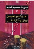 مدیریت سرمایه گذاری (جلد دوم: تجزیه و تحلیل اوراق بهادار اصلی)
