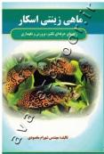 راهنمای حرفه ای تکثیر، پرورش و نگهداری ماهیان زینتی اسکار