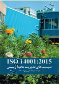 ISO 14001:2015 (سیستم های مدیریت محیط زیستی، الزامات راهنمایی برای استفاده)