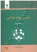 شیمی مواد غذایی (جلد دوم) دوره دوجلدی