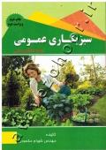 سبزیکاری عمومی (همراه با اطلس رنگی)