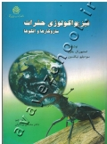 فیزیواکولوژی حشرات (سازوکارها و الگوها)
