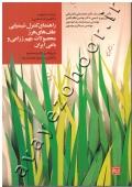 راهنمای کنترل شیمیایی علفهای هرز محصولات مهم زراعی و باغی ایران (با رویکرد کاربرد صحیح و کاهش مصرف علف کشها)