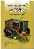 راهنمای عملی پرورش و نگهداری مرغ بومی (نگهداری مرغ در خانه و باچه)
