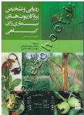 ردیابی و تشخیص پروکاریوت های بیماری زای گیاهی