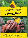 راهنمای اصلاح گیاهان زراعی ( گیاهان روغنی )