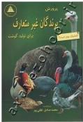 پرورش پرندگان غیر متعارف برای تولید گوشت