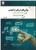 روش های ارزیابی ارگونومی، راهنمای انتخاب و کاربرد (جلد اول: روش های ارزیابی فیزیکی)