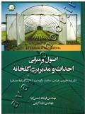 اصول و مبانی احداث و مدیریت گلخانه (شرایط اقلیمی، طراحی، ساخت، نگهداری، کنترل شرایط محیطی)