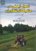 اصول ایمنی در ماشینهای کشاورزی