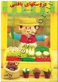 عروسکهای بافتنی (جلد سیزدهم)