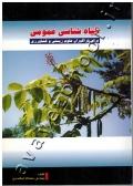 گیاه شناسی عمومی (برای فراگیران علوم زیستی و کشارزی)