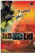 ایمنی و آتش نشانی