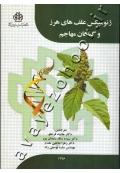 ژنومیکس علف های هرز و گیاهان مهاجم