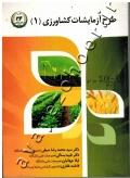 طرح آزمایشات کشاورزی (1)