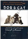 بیماریهای مفصلی، عصبی-عضلانی و عفونی سگ و گربه