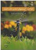 طراحی سیستم های آبیاری تحت فشار