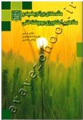 مقدمه ای بر تاریخچه و مفاهیم کشاورزی بوم شناختی