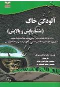 آلودگی خاک (منشأ، پایش و پالایش)