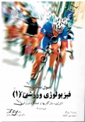 اصول بنیادی فیزیولوژی ورزشی (جلد اول: انرژی، سازگاریها و عملکرد ورزشی)