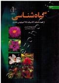 گیاه شناسی (از سیستماتیک کلاسیک تا تاکسونومی مدرن)