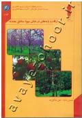 ارقام و پایه های درختان میوه مناطق معتدله