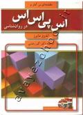 مقدمه ای بر آمار و اس پی اس اس در روان شناسی (همراه با CD)