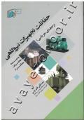 حفاظت تجهیزات نیروگاهی (پدیده، محاسبات و عملکرد)