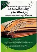 مجموعه سوالات آزمون های ورودی دوره های کارشناسی ارشد و دکتری اصول و مبانی مدیریت از دیدگاه اسلام (با پاسخ های کاملا تشریحی)