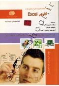 مجموعه سوالات نظری و عملی ارزشیابی مهارت کارور Excell