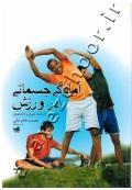 آمادگی جسمانی در ورزش