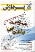 مجموعه سوال های کارشناسی ارشد اقتصاد کشاورزی (جلد سوم)