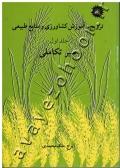 ترویج و آموزش کشاورزی و منابع طبیعی (جلد اول) سیر تکاملی