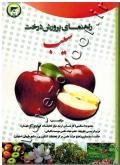 راهنمای پرورش درخت سیب
