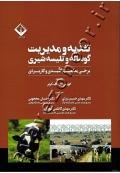 تغذیه و مدیریت گوساله و تلیسه شیری (برخی مفاهیم کلیدی و کاربردی)