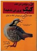 قبل از خواندن این کتاب کبک پرورش ندهید! (هفت اصل ضروری پرورش کبک در ایران)
