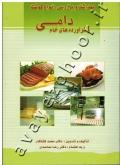 بهداشت و بازرسی انواع گوشت دامی و فرآورده های خام