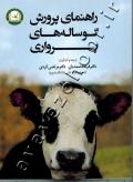راهنمای پرورش گوساله های پرواری