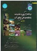 برنامه ریزی و مدیریت سامانه های منابع آب (جلد اول)